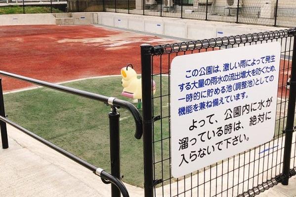 公園のような調整池が隣にある土地は家相風水的に購入しても良い?